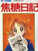 焦糖日记漫画