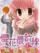 樱花最前线 第2卷