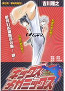 Kicks跆拳道漫画