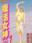 复活女神漫画