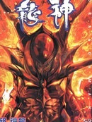 龙神 第20卷