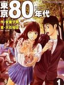 东京80年代 第1卷