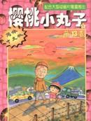 樱桃小丸子 第1卷