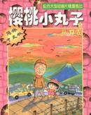 樱桃小丸子 第10卷