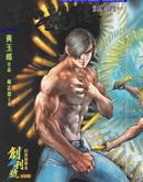 王小龙传--新龙虎门前传 第11卷