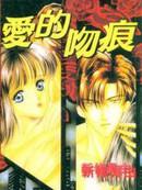 爱的吻痕 第1卷