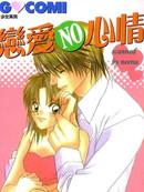 恋爱NO心情漫画