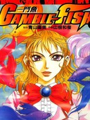 GAMBLE_FISH-斗鱼 第4卷