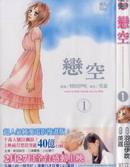 恋空 第3卷