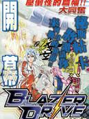 Blazer_Drive 第4卷