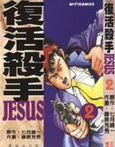 复活杀手JESUS 第2卷