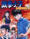 铁拳小子legends 第6卷