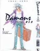 Damons复仇鬼 第8卷