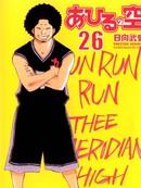 篮球少年王 第529话