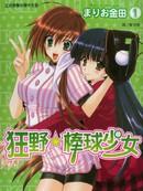 狂野☆棒球少女 第1卷