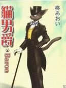 猫男爵 第1卷