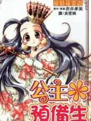 公主预备生漫画
