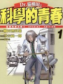 Dr.猫柳田之科学的青春漫画