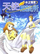 天使相谈所漫画