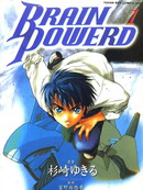 BrainPowerd 第4卷