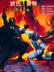 波巴·费特:帝国公敌