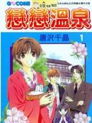 恋恋温泉 第2卷