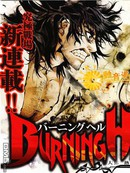 Burning_Hell漫画
