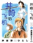 井崎的飞机漫画
