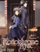 Monochrome-Myst漫画