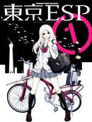 东京ESP 第3卷