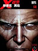 X战警-弥塞亚再临漫画