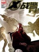 X-战警第一课漫画