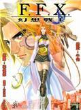 FFX幻想战士漫画