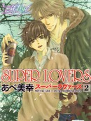 super lovers漫画