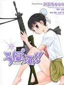枪械少女 第4卷