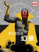 复仇者起源:幻象漫画