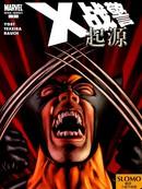 X战警起源:金刚狼漫画
