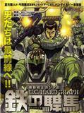 机动战士高达U.C.HARD GRAPH铁之悍马漫画