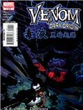 毒液-黑暗起源漫画